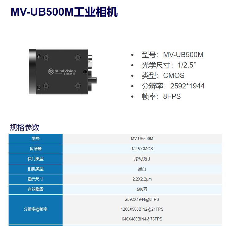 广东勤迈高_工业相机 - 亚美斯通电商平台系统